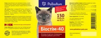 Vitamin_cat_150 tab_label